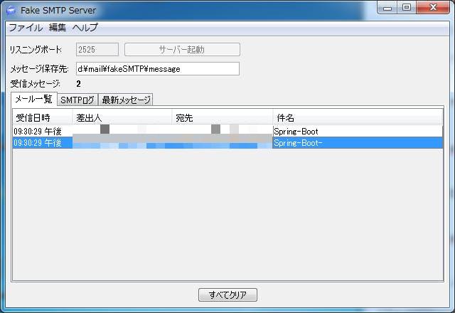 JavaアプリケーションからEメールを送信するサンプルコード - Qiita
