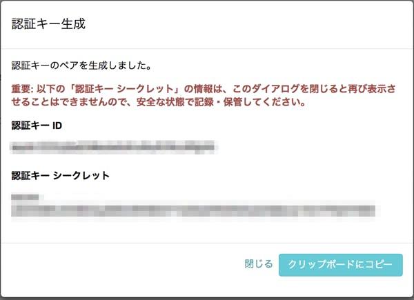 SORACOM_ユーザー_03.png