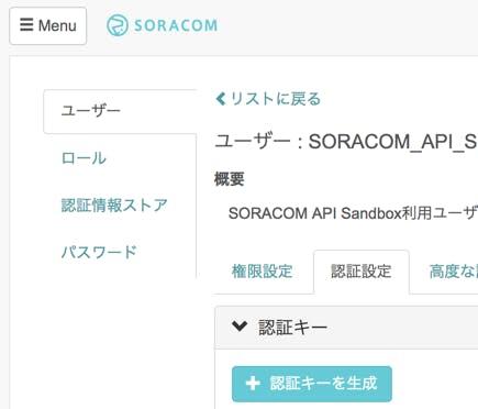 SORACOM_ユーザー_02.png