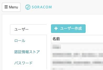 SORACOM_ユーザー_01.png