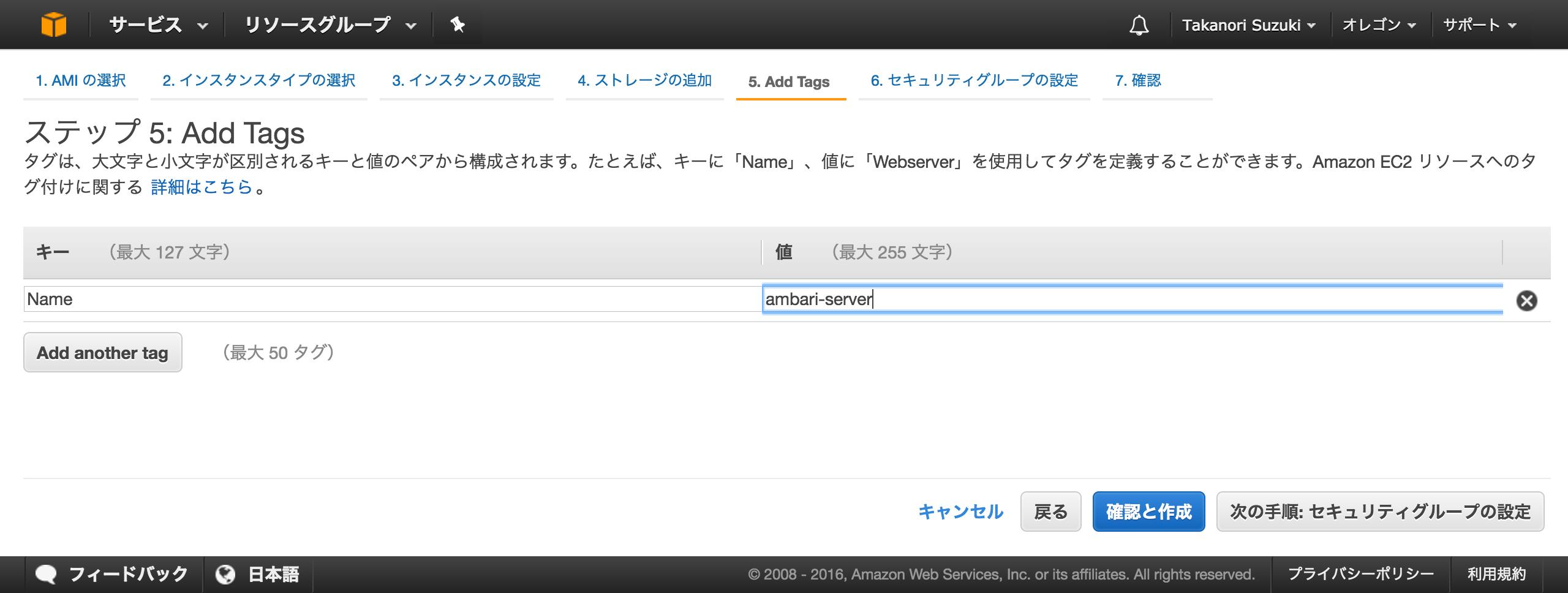 ambari-instance05.png