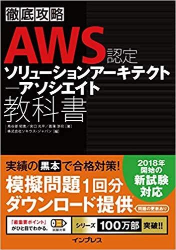 徹底攻略 AWS認定 ソリューションアー.jpg