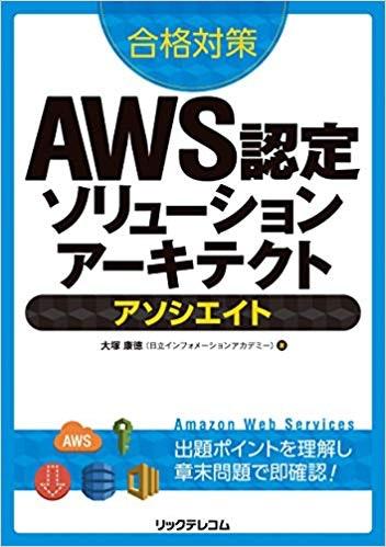 合格対策 AWS認定ソリューションアーキテクト.jpg