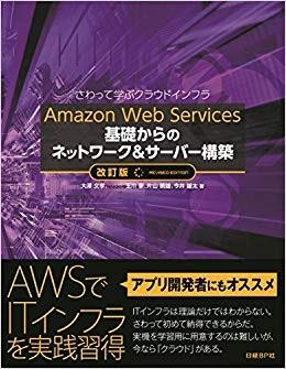 基礎からのネットワーク&サーバー構築.jpg