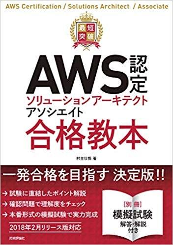 最短突破 AWS認定ソリューションアーキ.jpg