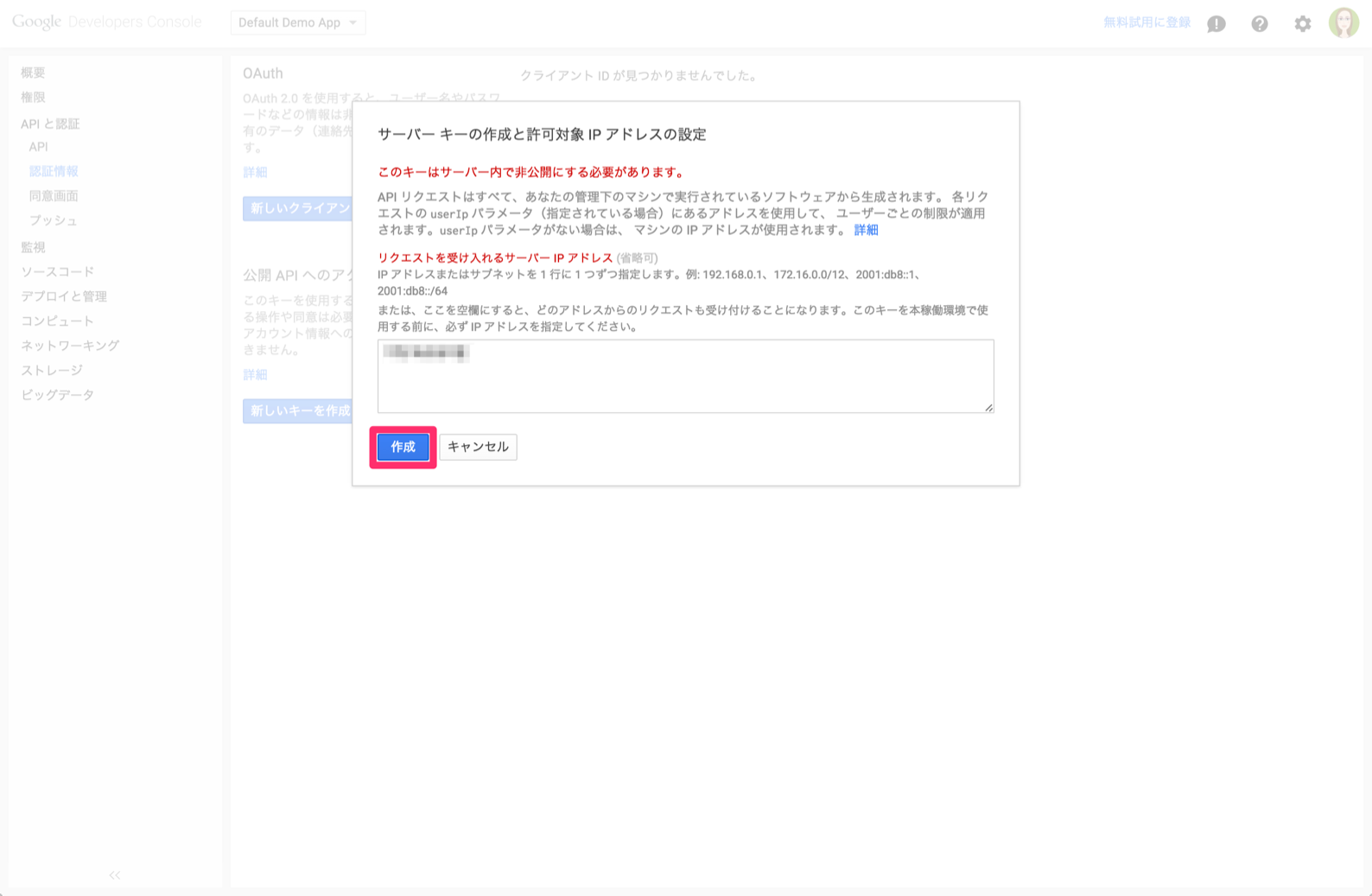 認証情報_-_Default_Demo_App3.png