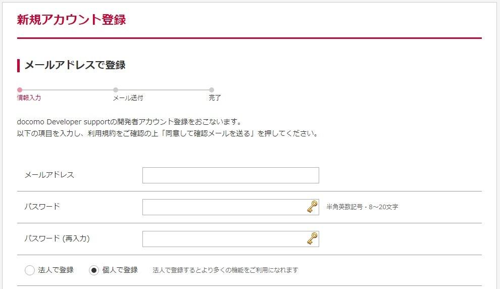 docomoDeveloper_register