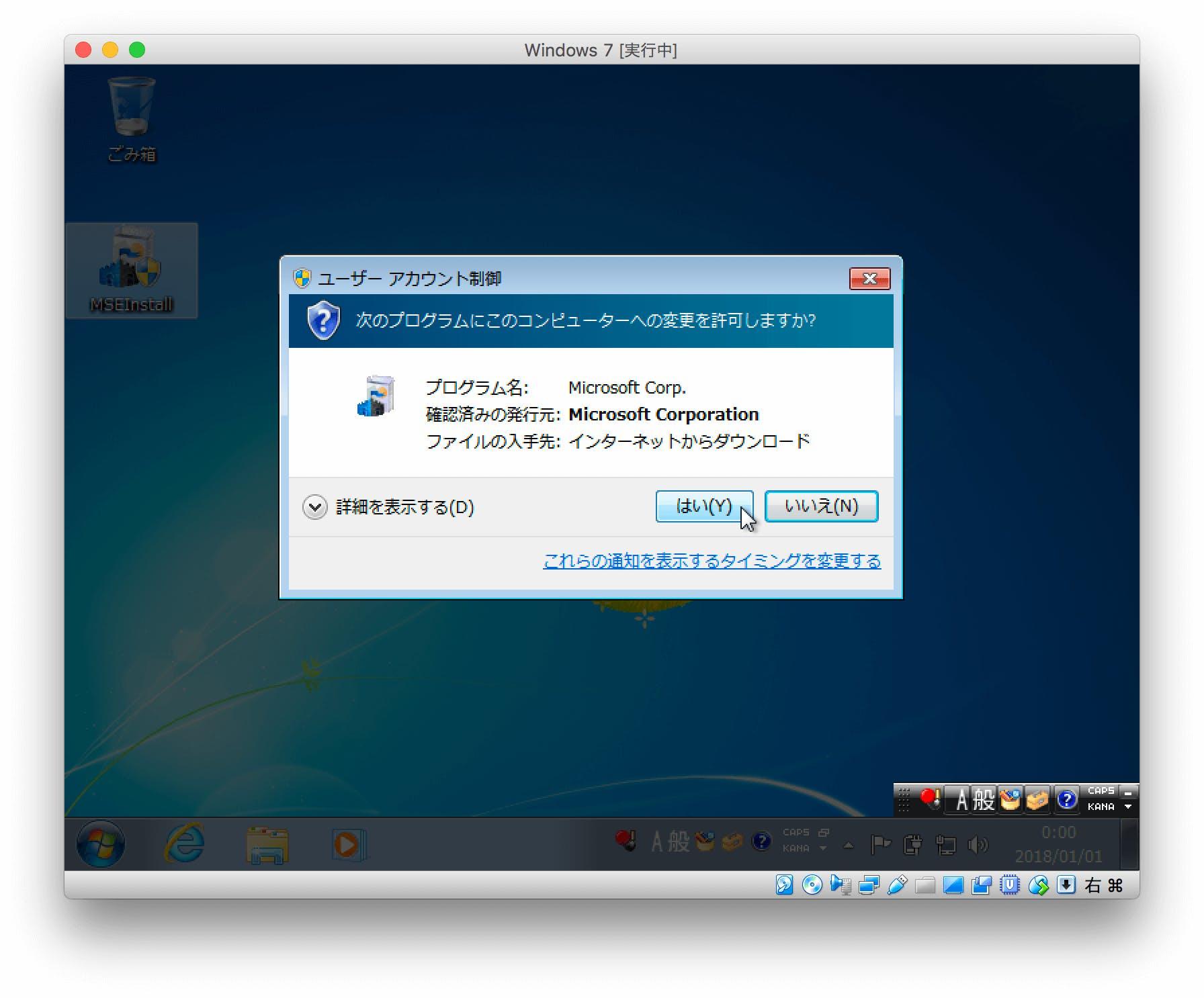 Windows 7 に Microsoft Security Essentials をインストールして無料で