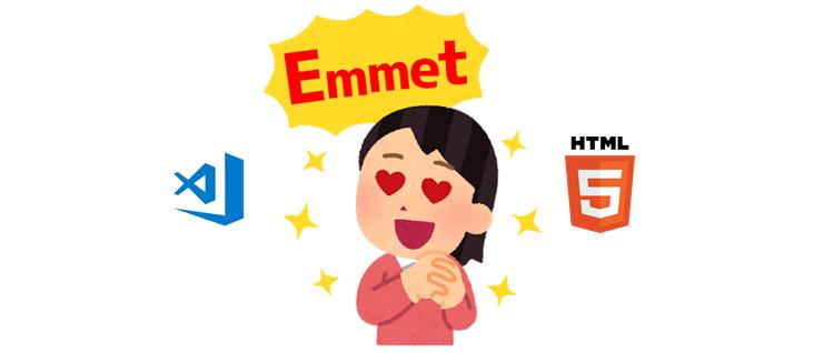 emmetって素敵ですね.png