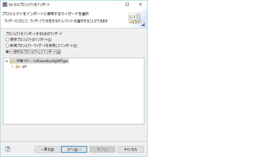 14_GitPJ_import.png
