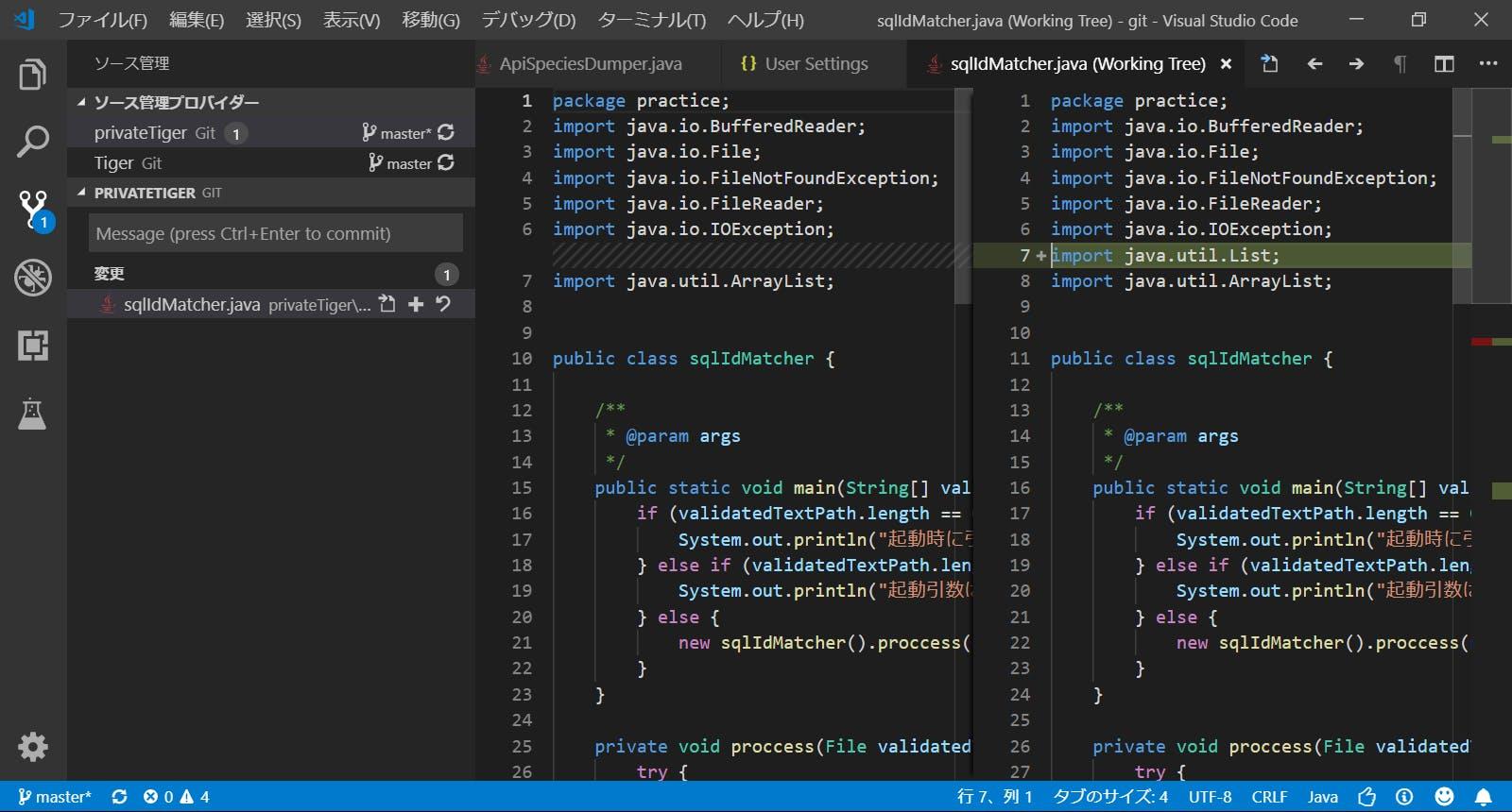 SnapCrab_sqlIdMatcherjava (Working Tree) - git - Visual Studio Code_2019-1-19_23-50-12_No-00.png
