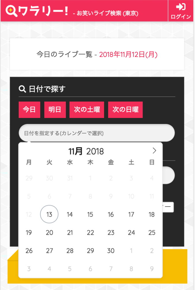 スクリーンショット 2018-11-13 19.32.12.png