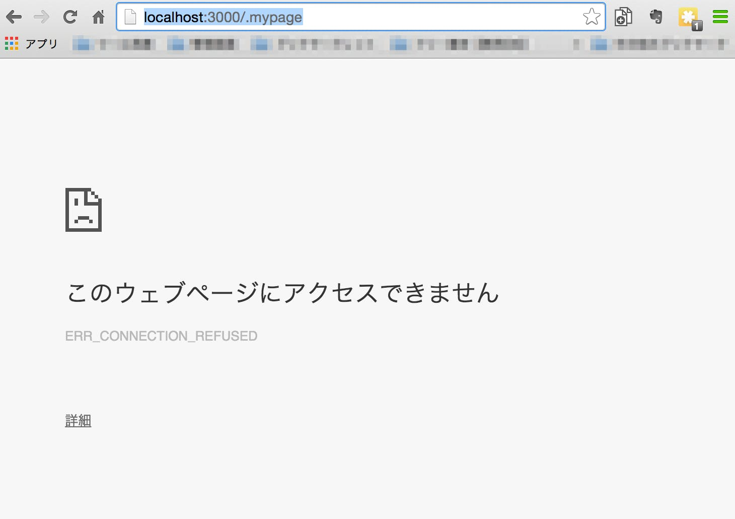 http___localhost_3000__mypage_に接続できません.png