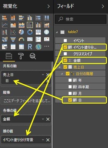記事用_7_背景塗り分け_設定画面.jpg