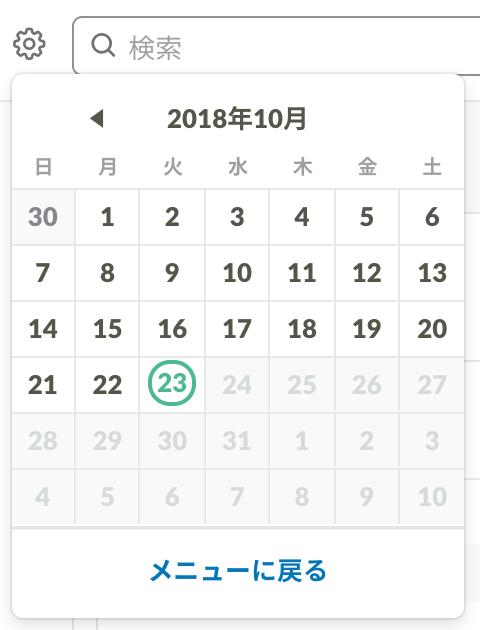 スクリーンショット 2018-10-23 15.59.24.png