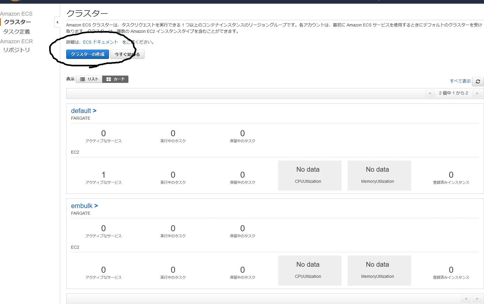 Screenshot_2018-09-11 Amazon ECS.png