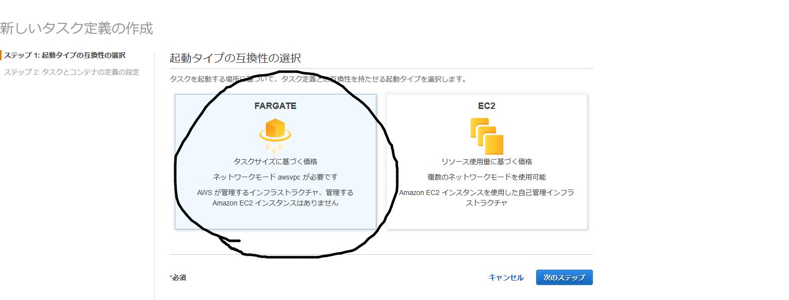Screenshot_2018-09-11 Amazon ECS(4).png