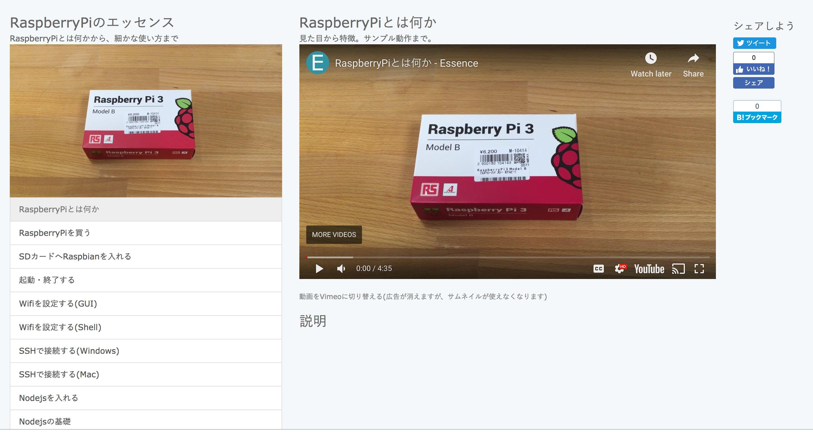 【RaspberryPiのエッセンス】RaspberryPiとは何か - Essence 2018-11-25 14-05-26.png