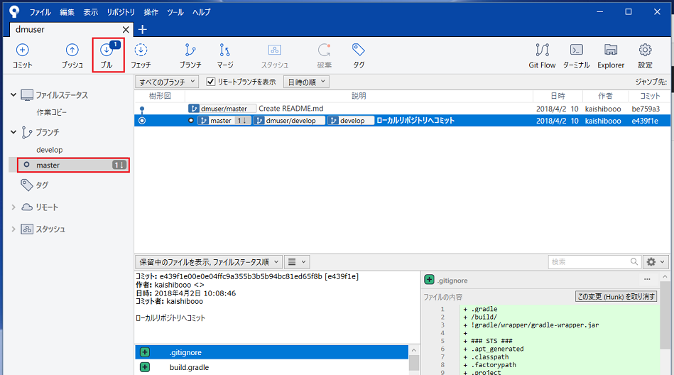sourcetree-local-019.PNG