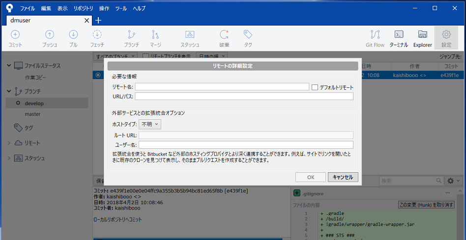 sourcetree-local-011.PNG