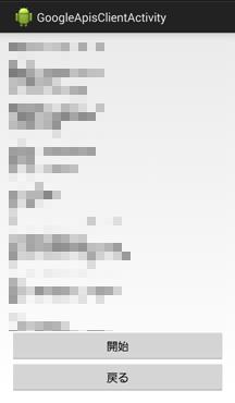 GoogleApisClient04.png