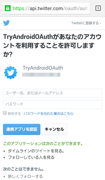 device_BrowserIntentTwitter10a_03.png