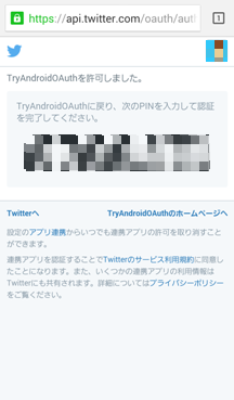 device_BrowserPinTwitter10a_04.png