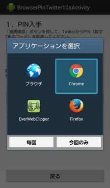 device_BrowserPinTwitter10a_02.png