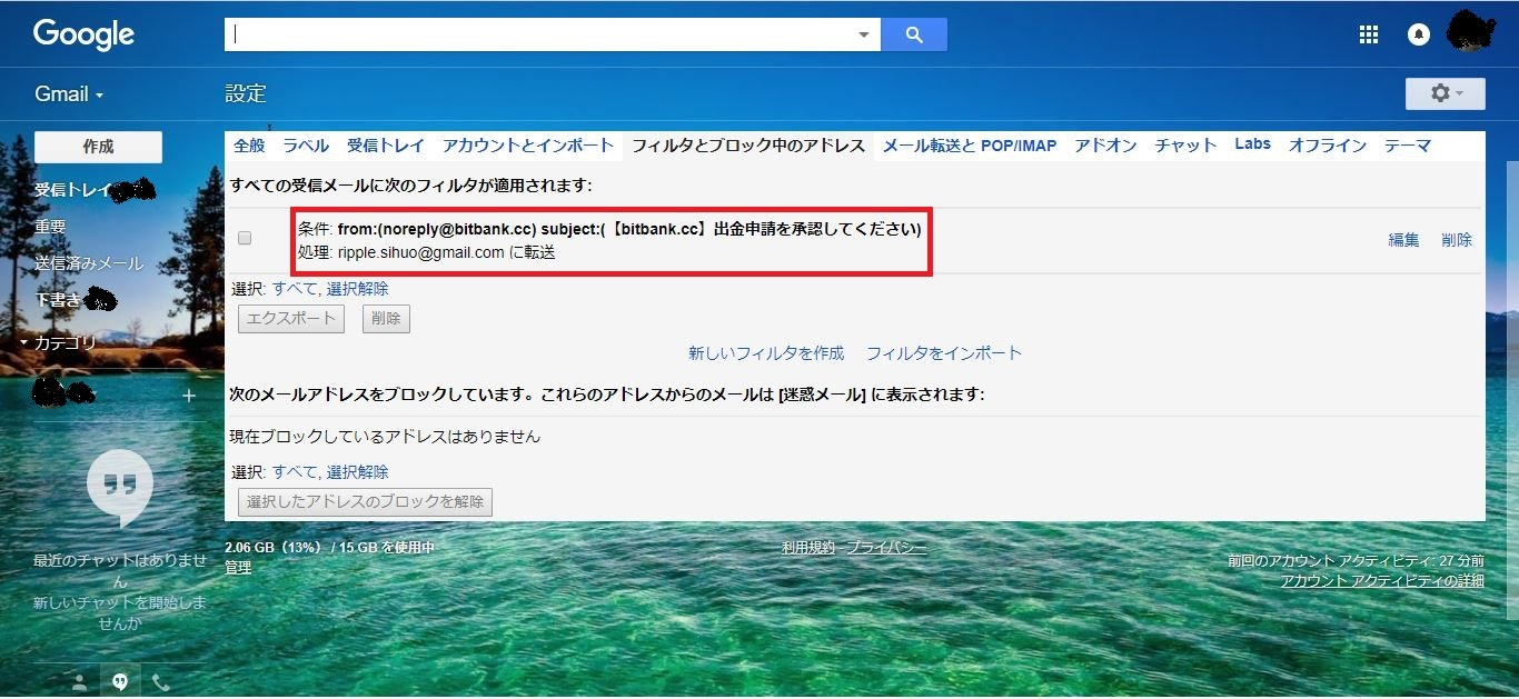 gmail_filter_confirm.JPG
