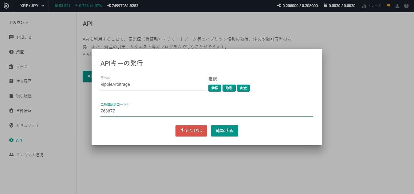 bitbank_api_menu_create_input.JPG