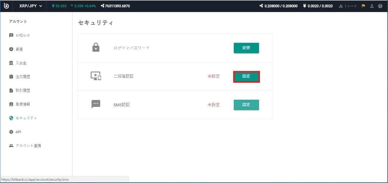 bitbank_security_menu_init.JPG