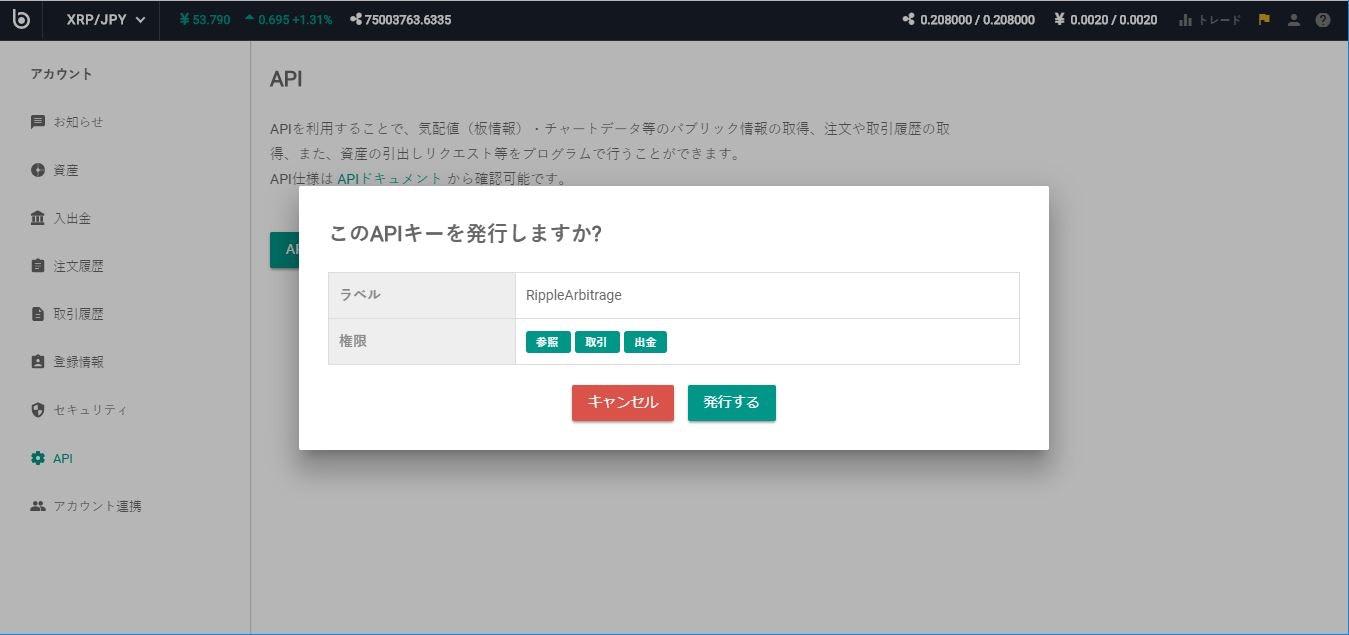 bitbank_api_menu_create_confirm.JPG