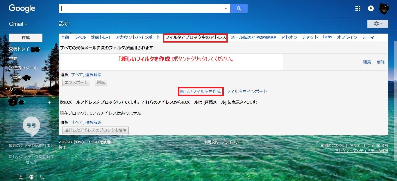 gmail_filter_menu.JPG