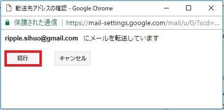 gmail_forward_setting_address_confirm.JPG