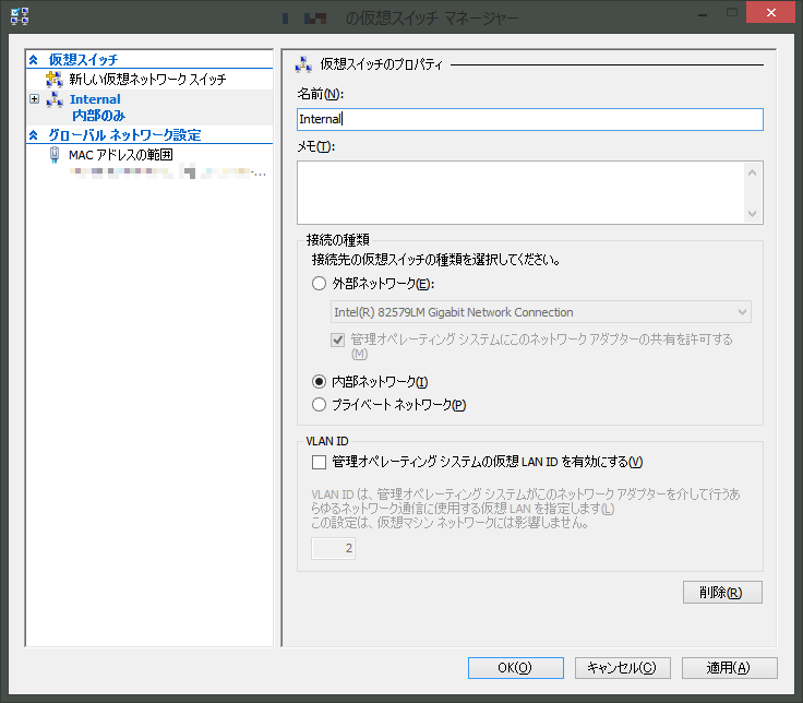 virtual-switch-manager-of-hyper-v.png