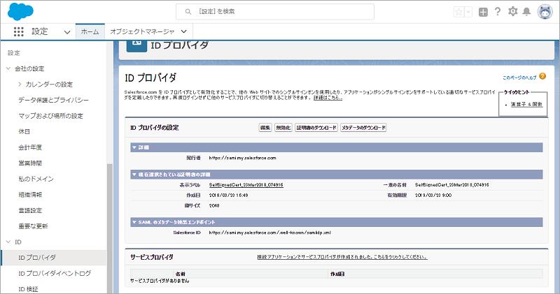 SFDC_設定-3.png