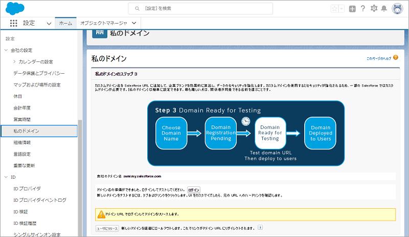 SFDC_設定-2.png