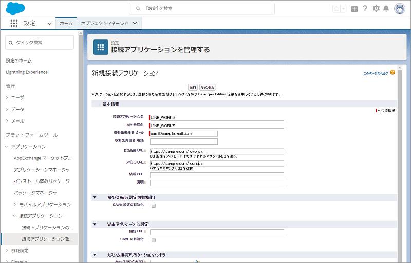 SFDC_設定-6.png