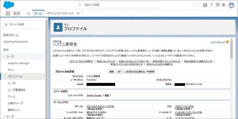 SFDC_設定-9.png