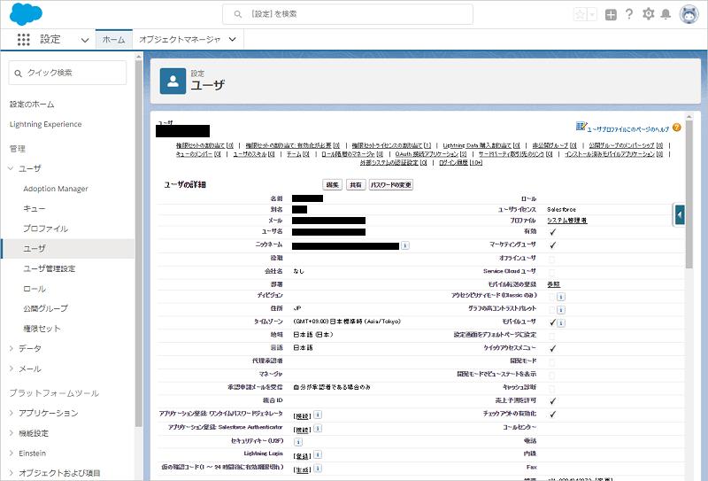 SFDC_設定-8.png