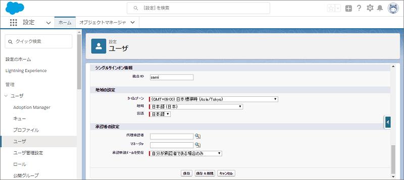 SFDC_設定-11.png