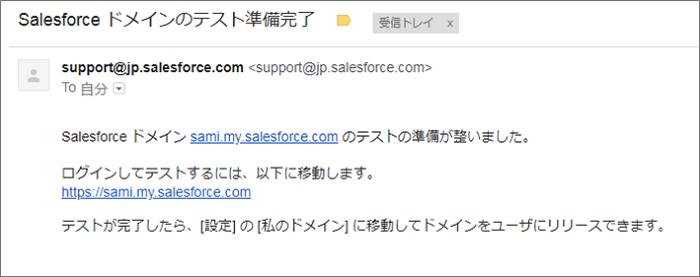 SFDC_設定-4.png
