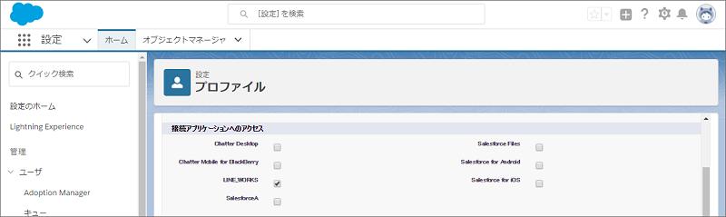 SFDC_設定-10.png