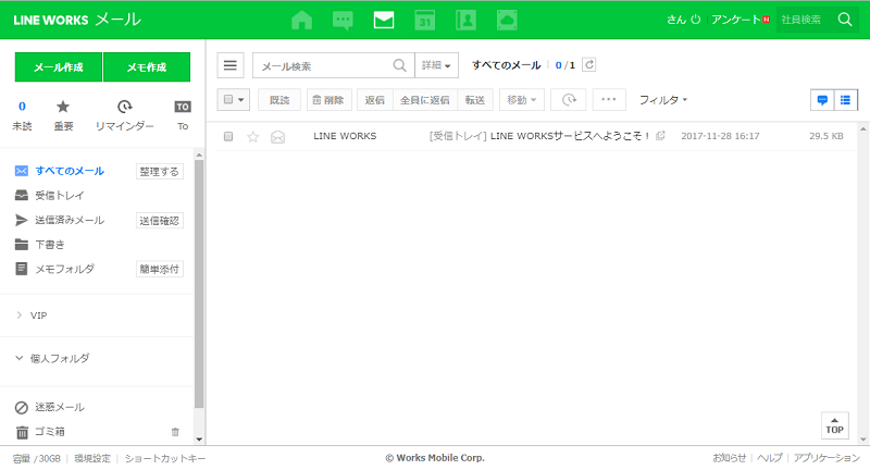 LW_メール画面.png