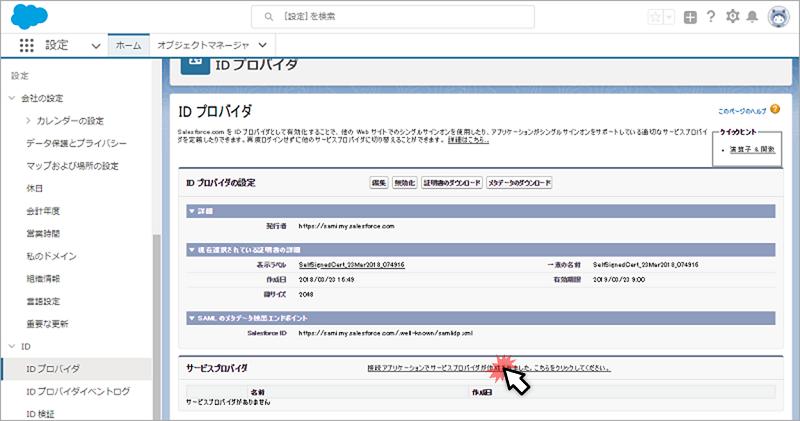 SFDC_設定-5.png