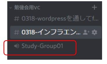 discord_vc.png