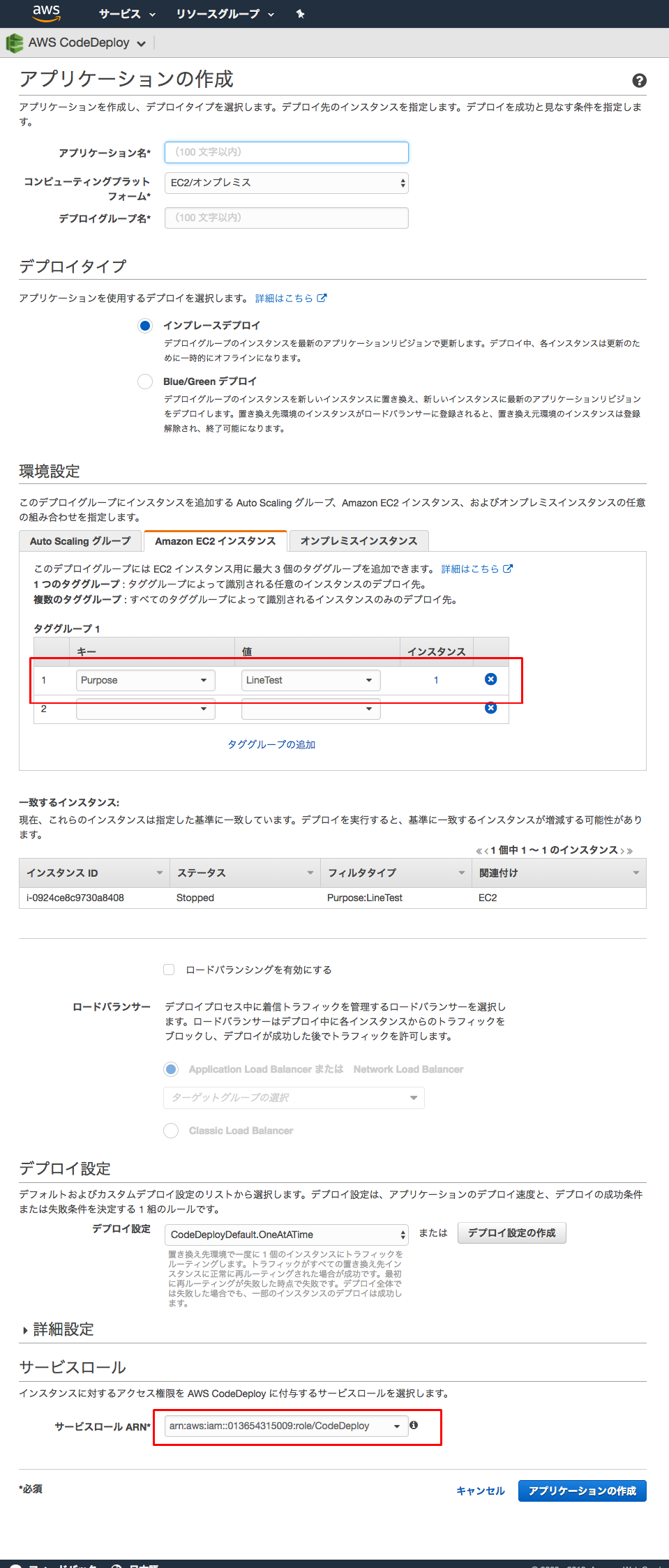 FireShot Capture 1 - AWS CodeDeploy_ - https___ap-northeast-1.png