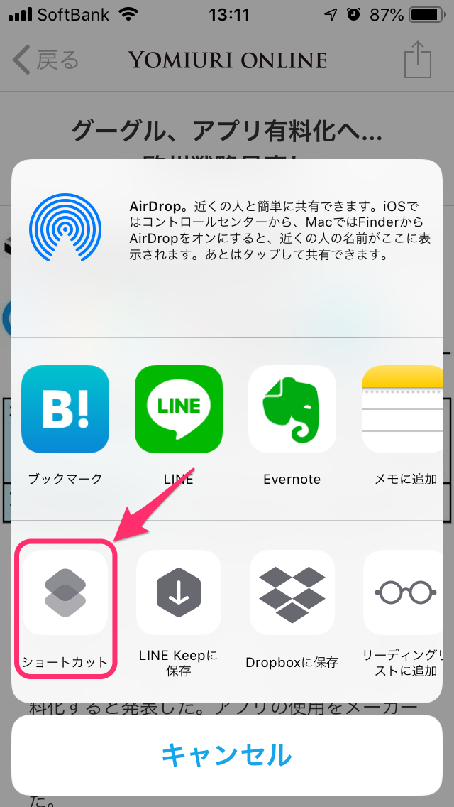app-share-shortcut.png