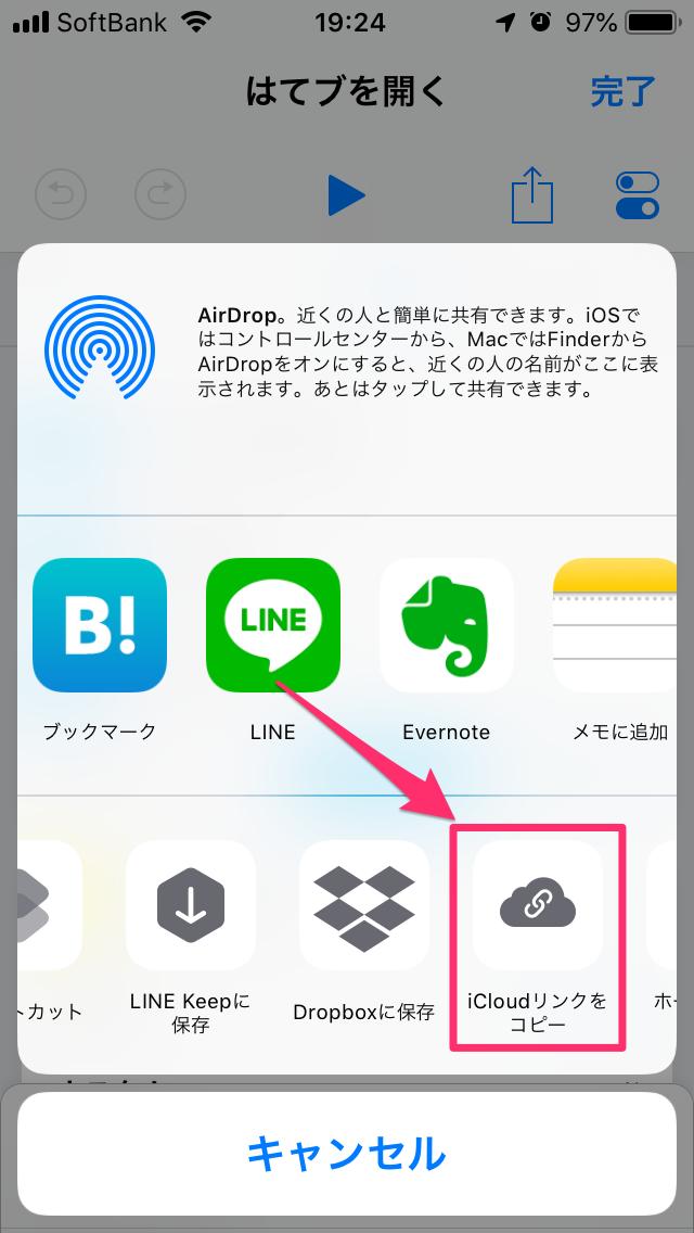 app-icloud-link.png