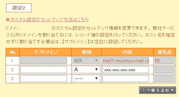 mumu_dns_setting.jpg